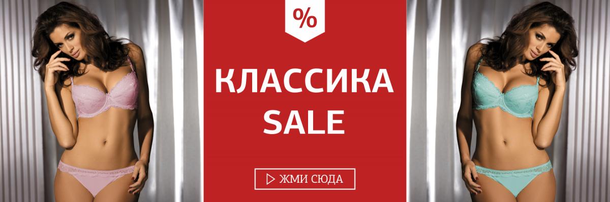 КЛАССИКА-SALE